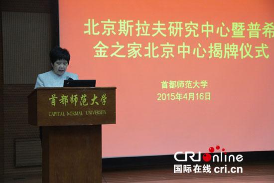 首都师范大学党委书记郑萼致欢迎词图片