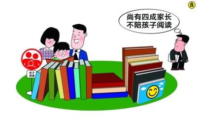 四成家长不陪孩子阅读