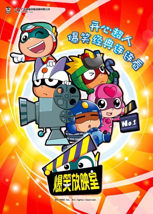 开心超人 第九季网络首播 电影版升级3D