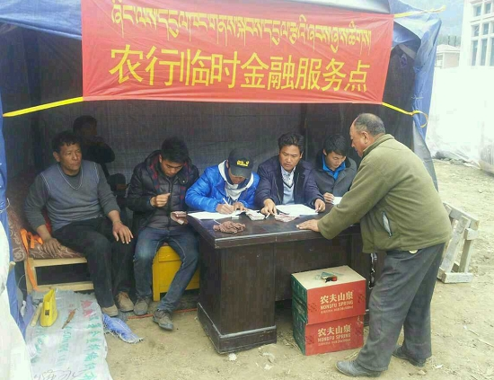农业银行多举措做好西藏抗震救灾金融服务工作