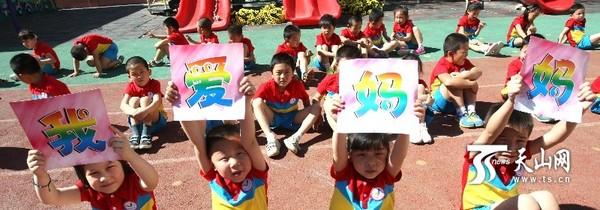 新疆克拉玛依小朋友举牌祝福母亲节