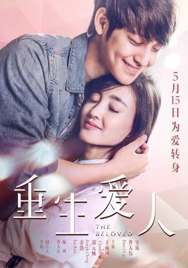 2015年王丽坤爱情悬疑片《重生爱人/重生恋人》HD国语中字迅雷下载