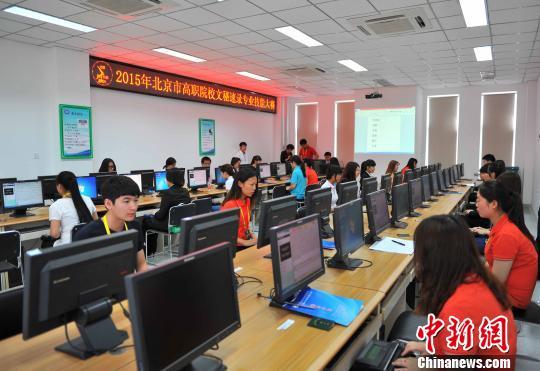 北京市举办高职院校文秘速录专业技能大赛|er