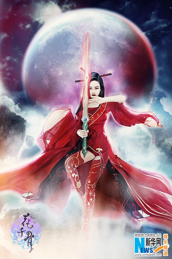 《花千骨》网游版妖神照