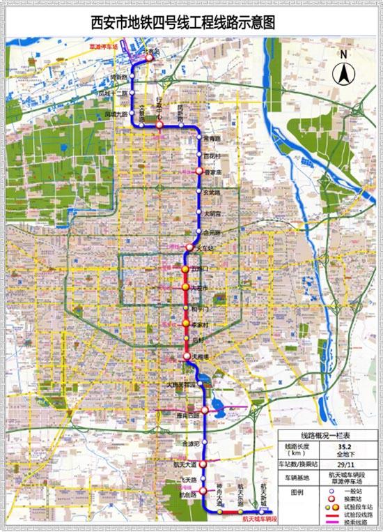 西安地铁四号线站名站位公示 市民可提建议 停