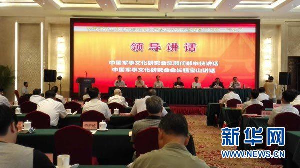 中国军事文化研究会会长程宝山讲话。新华社记者查 ...