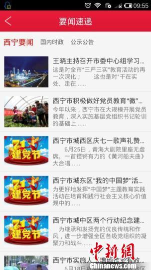 青海首个党员教育APP夏都学习试点运行|党员