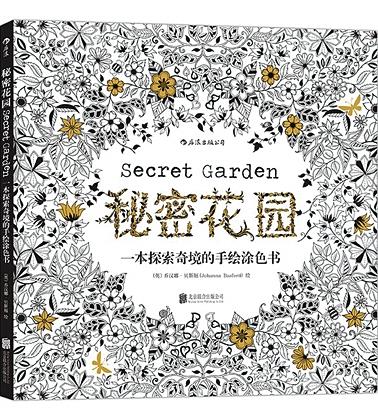 眼下,京东,亚马逊,当当网畅销榜第一位的书是一本叫做《秘密花园》的