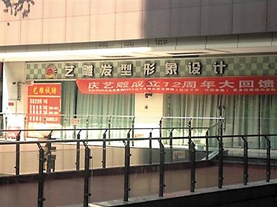 昨日,艺雕美发店门口仍然悬挂着活动的宣传横幅.-美发店500元办卡