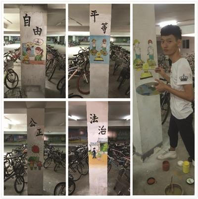 """大学生在自行车车库手绘""""价值观""""."""