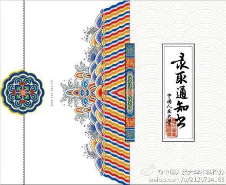 中国人民大学新生录取通知书 图片来源:人大本科招办官方微博-一周