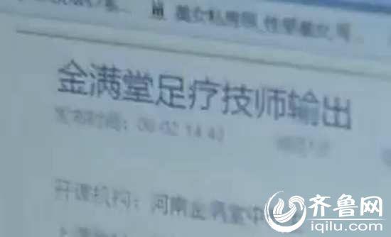 莱芜赵先生经营一家足疗店,今年通过第三方招聘来两名技师,保底月薪8000元。(视频截图)