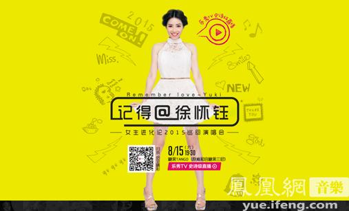 乐秀TV演出季徐怀钰北京唱响演唱青春与回视频稳定期图片