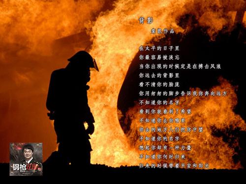 曹芙嘉演唱的这首《背影》,献给世界上最可爱的人,让我们一起祈祷消防