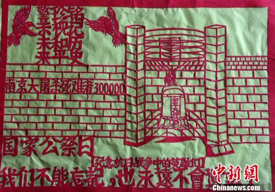 图为杨思华的抗战剪纸作品 杨代富 摄