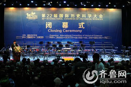第22届国际历史科学大会在济南顺利闭幕。