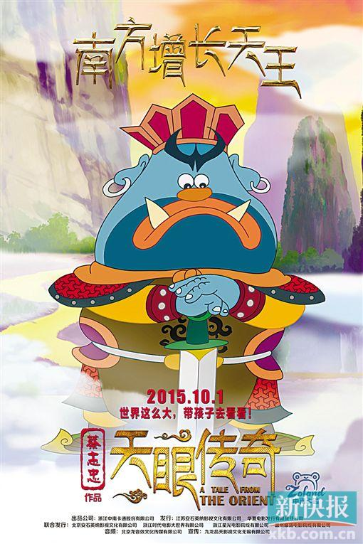"""蔡志忠内地首次执导的动画大电影《天眼传奇》将于""""十一""""国庆节上映."""