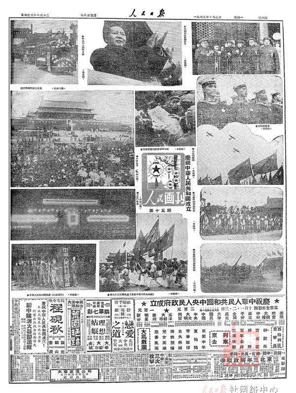 并亲手升起中华人民共和国国旗——第一面五星红旗.开国大典高清图片
