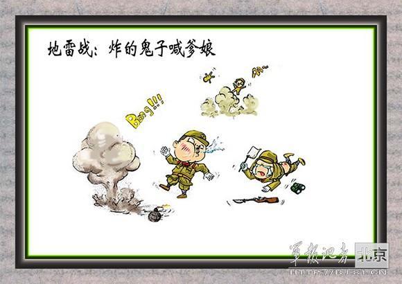 解放军绘v漫画漫画:地雷战炸得鬼子喊漫画|我军peggy爹娘图片