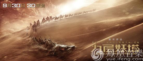 《九层妖塔》主题曲《恶魔》:真实世界里的传奇冒险