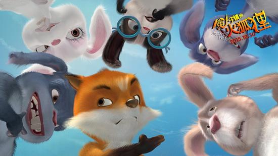 曾被功夫熊猫导演约翰.斯蒂文森高度褒奖的全角色全毛发制作奇幻冒险动画片《兔子镇的火狐狸》即将于10月30日正式登陆全国院线,该影片是广受欢迎的动画系列剧《小狐狸发明记》的3D电影版,影片中兔子军团妙趣横生,火狐狸萌出新高度,带领观众体验了一场脑洞大开的旅程。该影片由动漫导演葛水英执导,昆山张浦好山水动画有限公司、北京数字领海电影科技有限公司、鄂尔多斯恒奇达文传媒有限公司出品。 《小狐狸发明记》前传 天才火狐狸演绎另类英雄 《兔子镇的火狐狸》是一部充满了奇思妙想的影片,在片中火狐狸和兔子家族成为了相互对