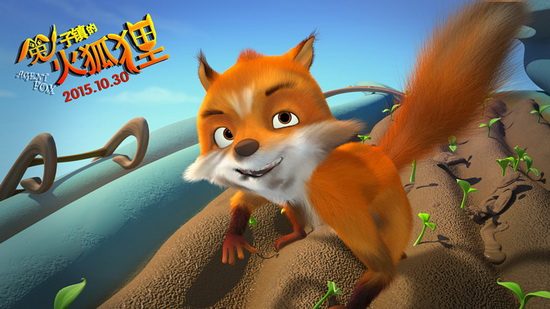 《兔子镇的火狐狸》将映 火狐狸萌出新高度