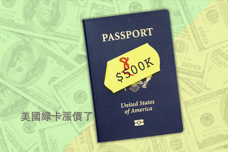 10月13日全球头条:美国绿卡涨价了