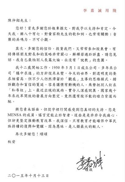 李嘉诚用私人信笺回复陈仲翔,又有亲笔签名。