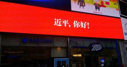 """伦敦中心广场电子屏打出""""近平,你好!""""中文欢迎词。图片来自央广网"""