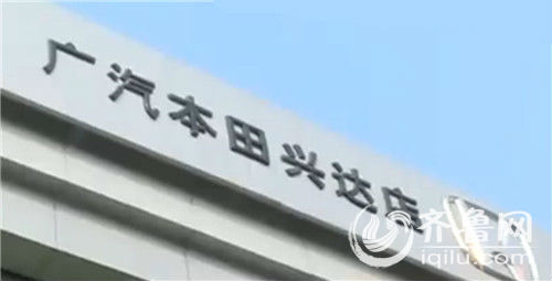 泰安广汽本田兴达店抵押合格证 29辆车半年挂不上牌