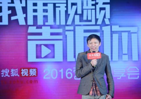 搜狐视频召开2016营销共享会