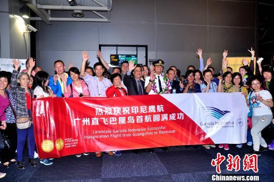 印尼鹰航广州直飞登巴萨(巴厘岛)航线成功首航
