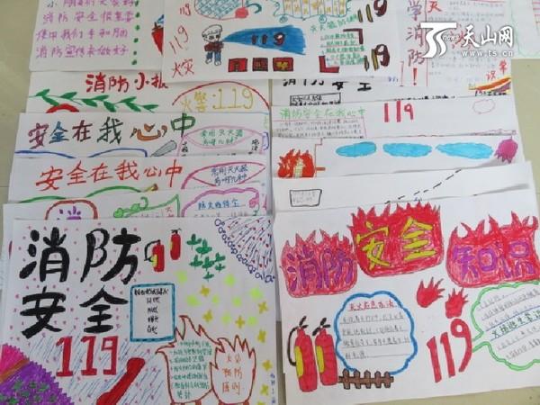 湖县小学开展 消防安全教育 手抄报评比活动