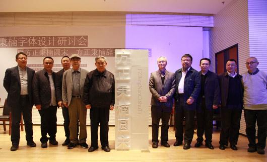 余秉楠字体设计研讨会在清华大学召开