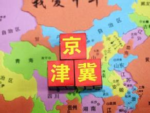 着力融入京津冀协同发展和雄安新区建设——二论学习贯彻市委七届七次全会精神