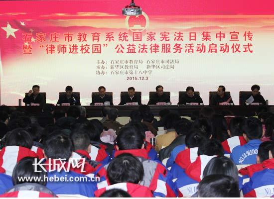 石家庄迎接 宪法日 组织律师公益法律服务进校园