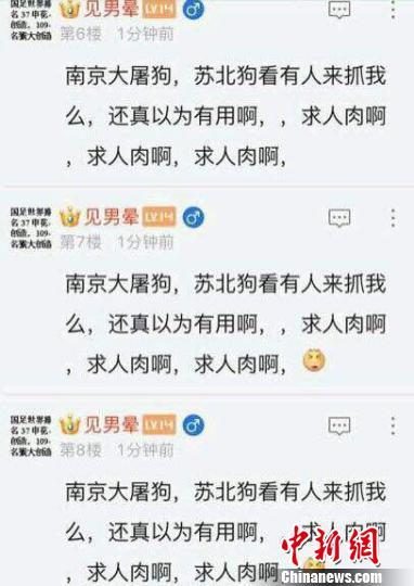 网民恶意侮辱南京大屠杀死难同胞。