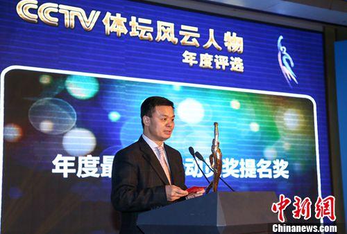 央视体育频道总监江和平揭晓最佳女运动员奖提名。