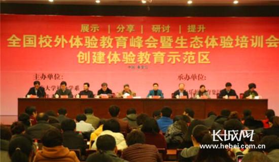 """""""全国校外体验教育峰会""""在秦皇岛市举行"""