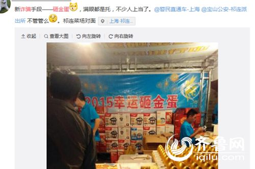 上海网友发微博,提醒小心砸金蛋骗局。