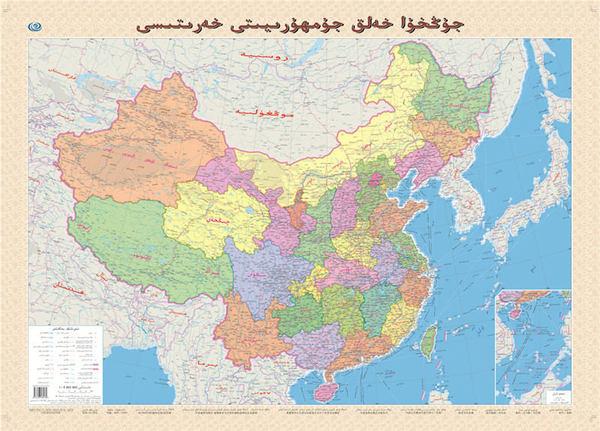 《新疆维吾尔自治区地图集》