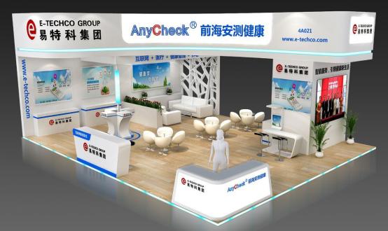 易特科(前海安测)将亮相?第二十八届(北京)国际医疗仪器设备展览图片