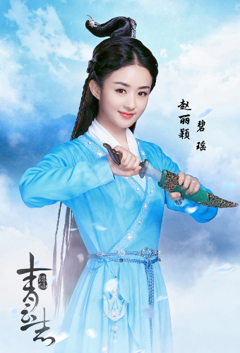 《青云志》赵丽颖确认出演碧瑶 清澈灵秀引爆期待