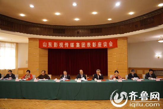 2月3日,山东影视传媒集团表彰座谈会在济南召开。