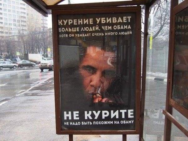 莫斯科街头的禁烟广告中出现了奥巴马吸烟的场面(网页截图)