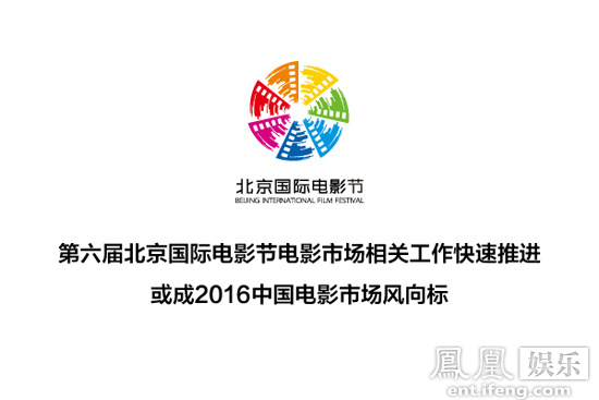 第六届北京国际电影节 或成2016中国电影市场风向标图片