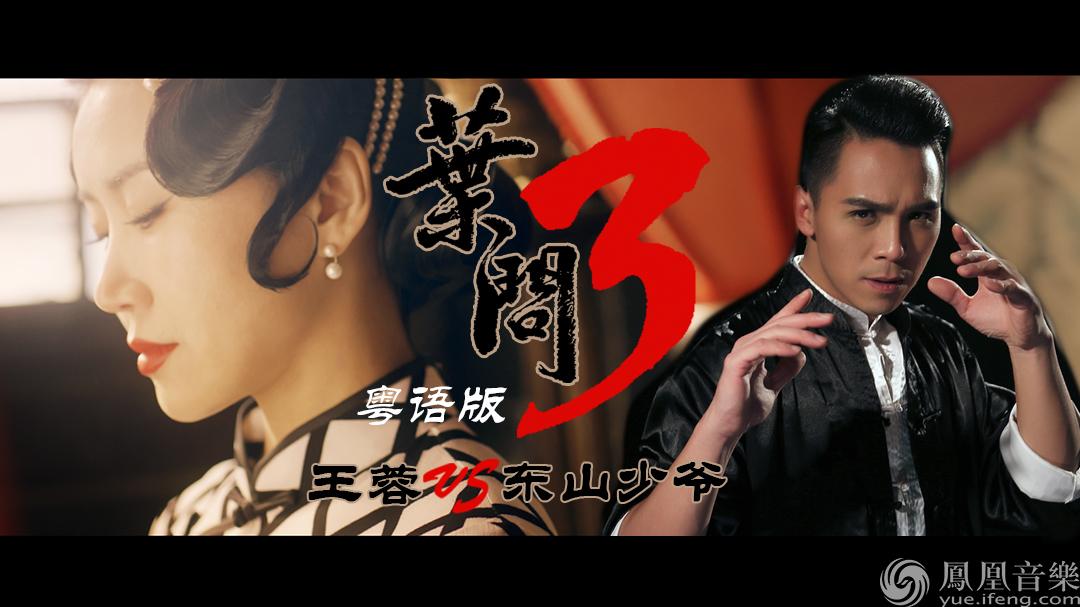 粤语版免费观看 叶问2 电影图片