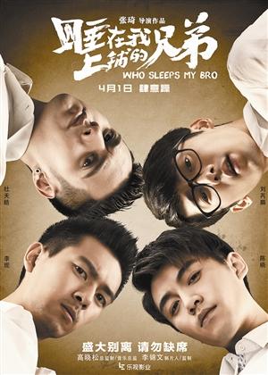 高晓松监制电影《睡在我上铺的兄弟》|公映|影