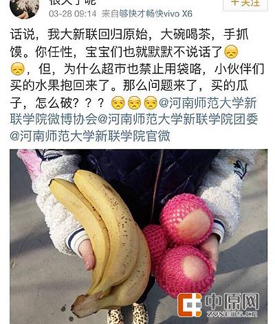 买的水果得自己抱回来(网友图)