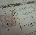 106年前的毕业证